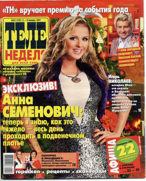 Maxim Сентябрь 2009 Россия