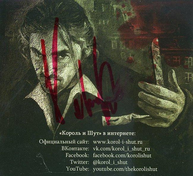 Автограф Михаила Горшенева