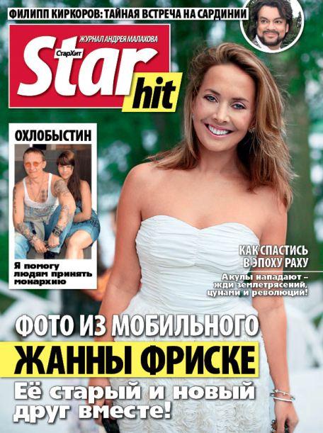 Журнал paparazzi, апрель 2009