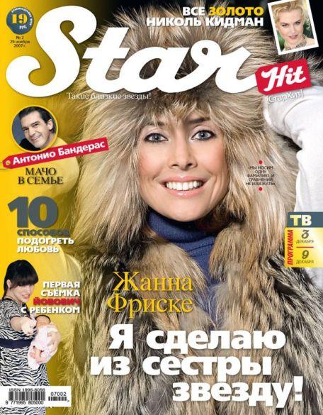 Galleryru / фото #1 - самая стильная в россии по версии журнала hello - alsou