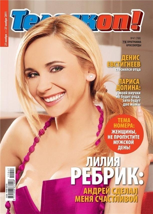 Лилия Ребрик на обложках журналов