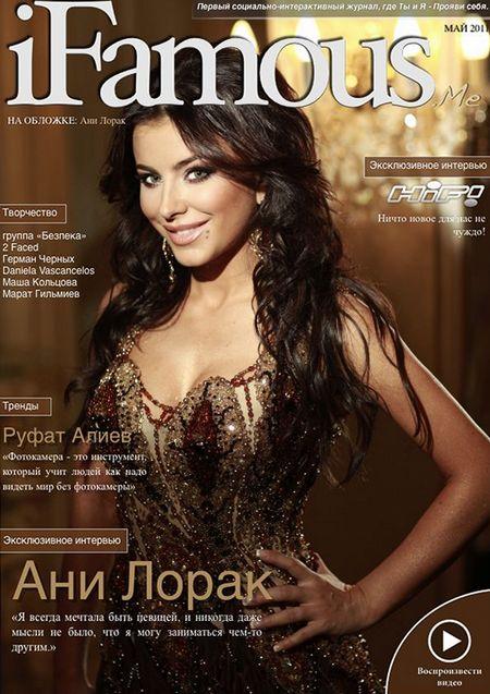 Ани Лорак на обложках журналов
