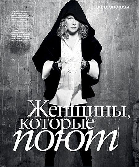 Кристина Орбакайте и Алла Пугачева: первая совместная фотосессия