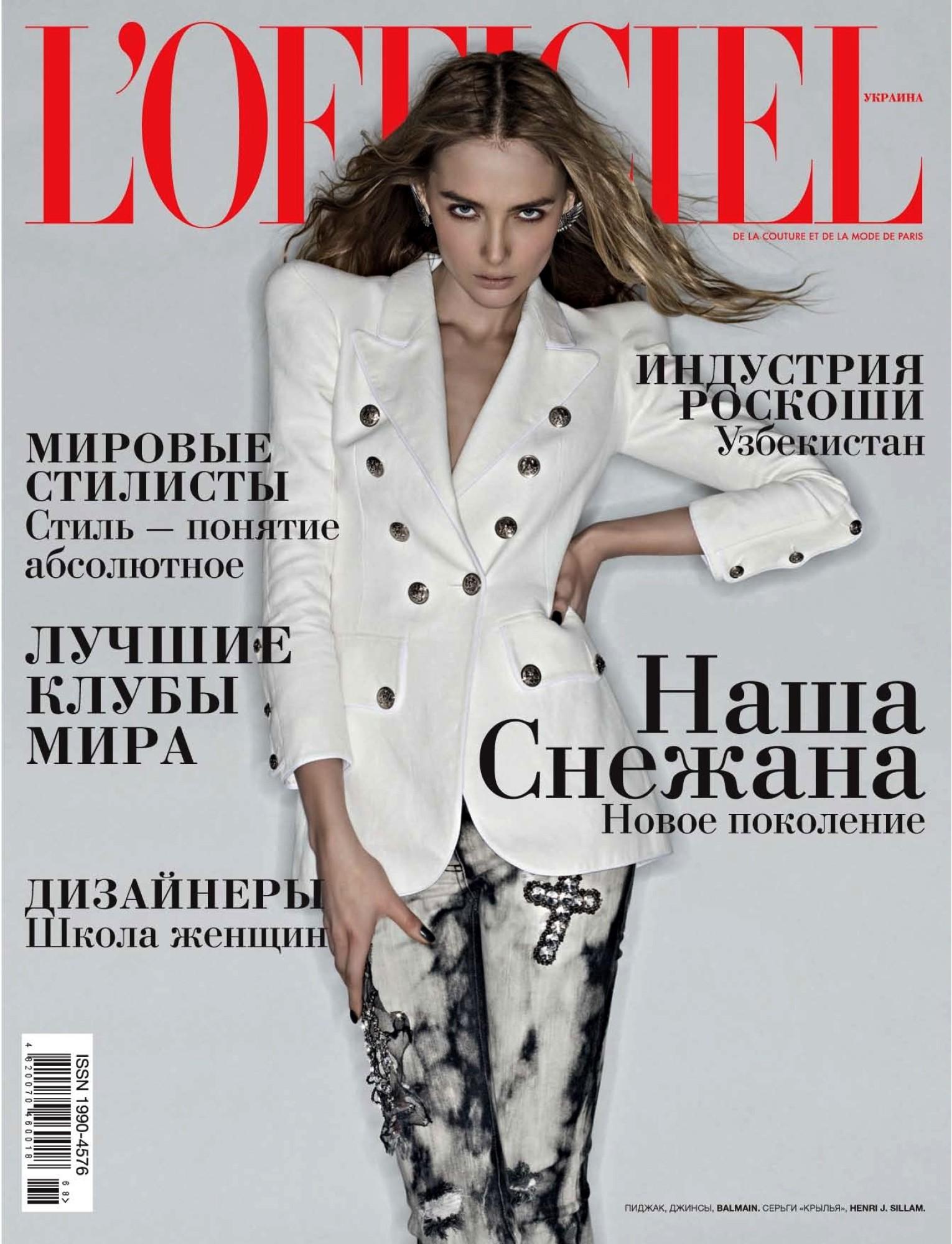 Снежана Онопка на обложках журналов