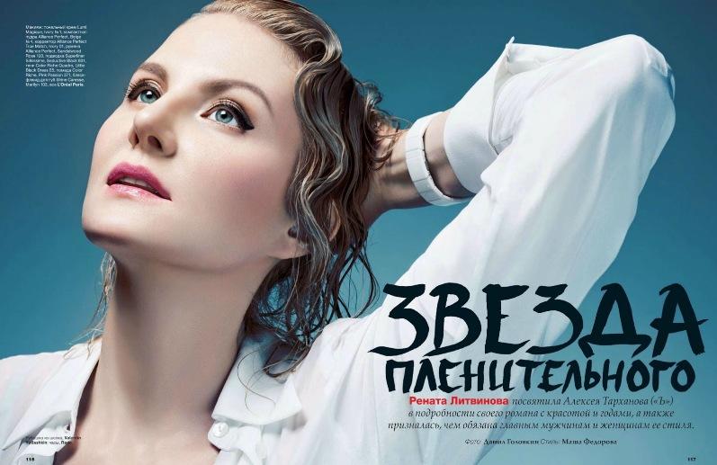 Рената Литвинова для российского ALLURE (май 2013)