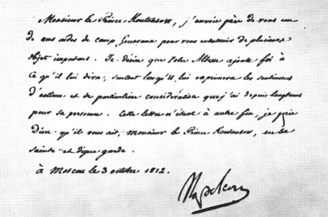 Почерк знаменитых людей