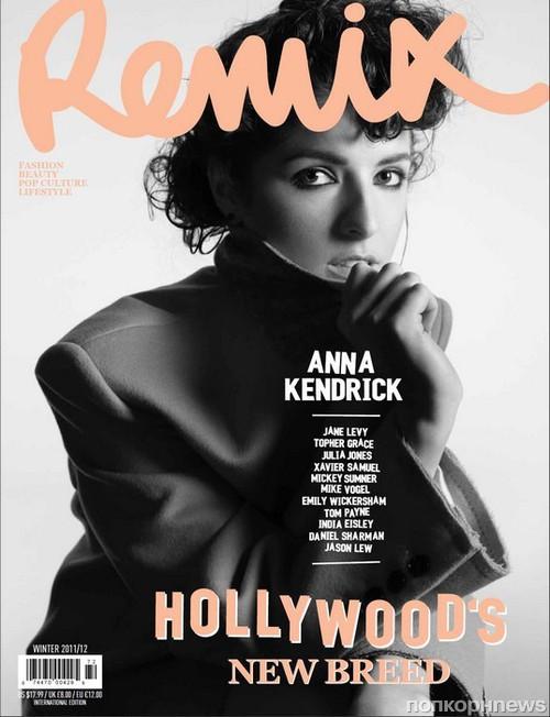 Анна Кендрик в журнала Remix