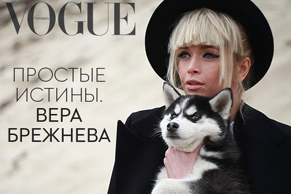 Вера Брежнева для Vogue Ukraine, май 2014