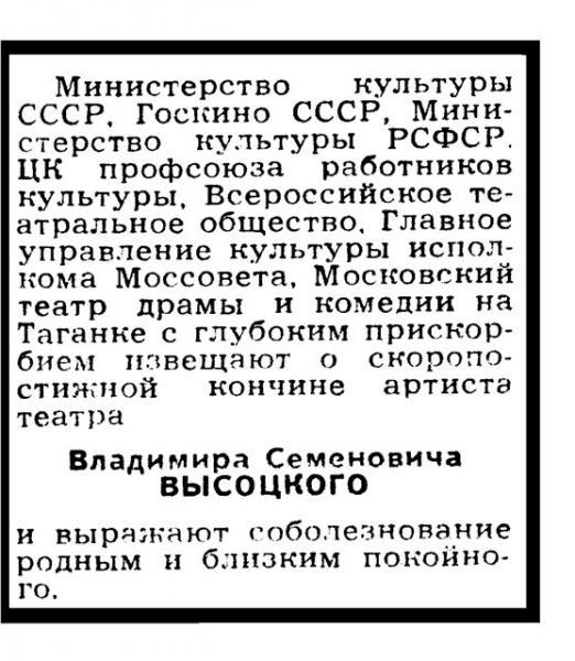 Владимир Высоцкий: биография в картинках