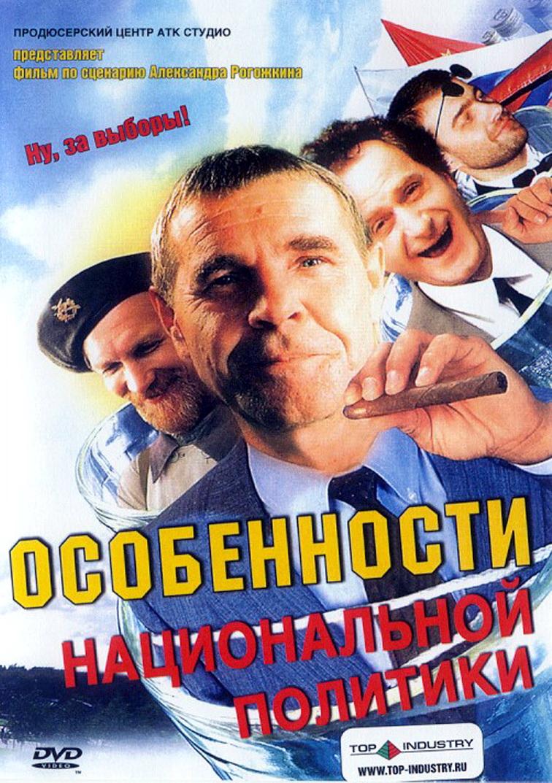 «Юбилей Прокурора» — 2003