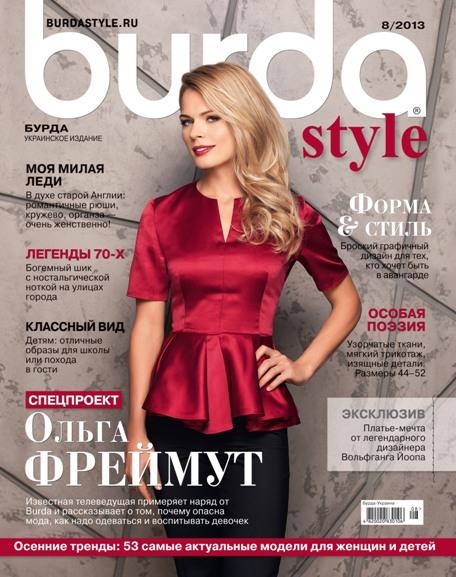 Ольга Фреймут на обложках журналов