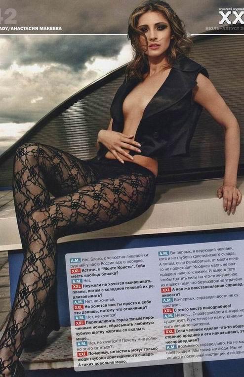 Анастасия Макеева в журнале XXL, июль/август 2010