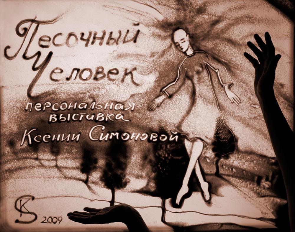 """Ксения Симонова: """"Песочная волшебница"""""""