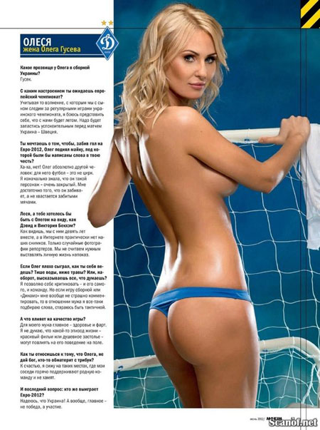 Жены футболистов сборной Украины в фотосессии для журнала Maxim
