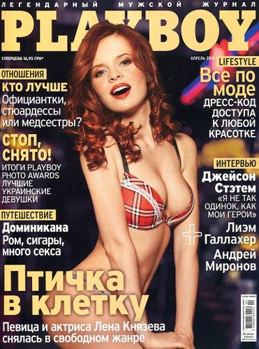 Лена Князева для Playboy