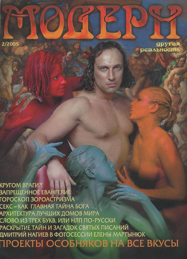 Дмитрий Нагиев для журнала МОДЕРН