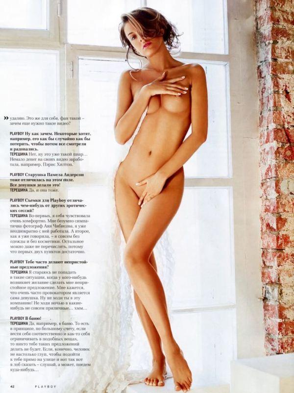 Порно фото татьяны терешиной