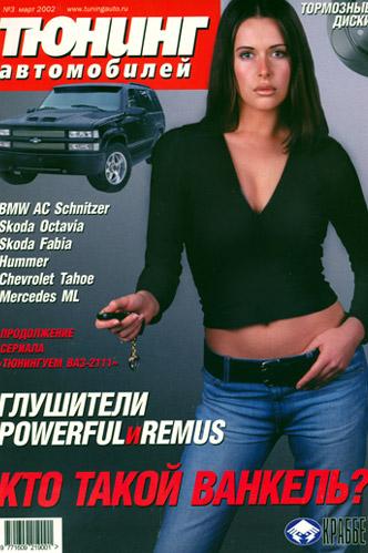 Лидия Арефьева на обложках журналов