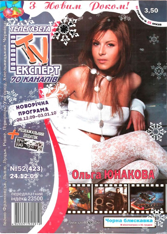 Ольга Юнакова на обложках журналов