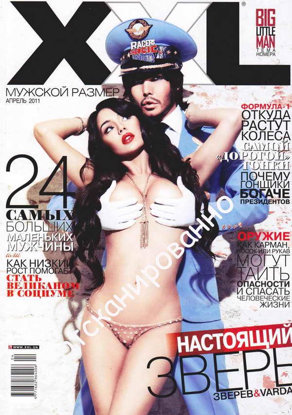 Варда и Сергей Зверев в журнале XXL