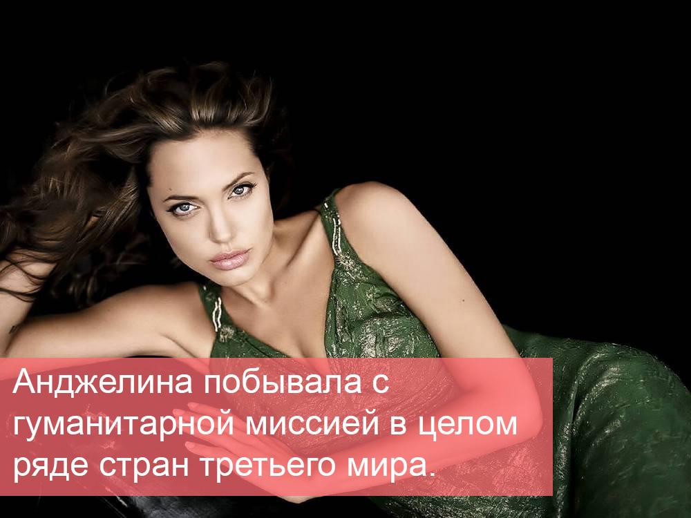Звездные фишки Анджелины Джоли