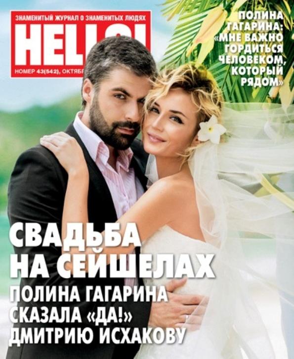 Свадьба Полины Гагариной и Дмитрия Исхакова на Сейшелах