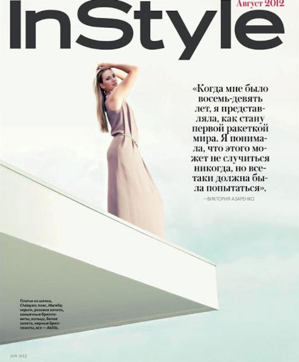 Виктория Азаренко для InStyle