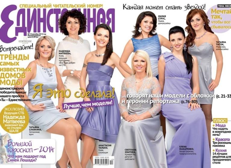 Надежда Матвеева на обложках журналов