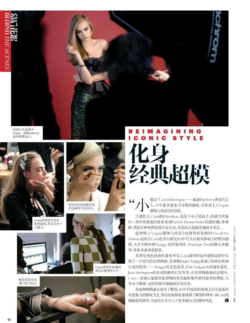 Кара Делевинь для июньского выпуска VOGUE MAGAZINE CHINA