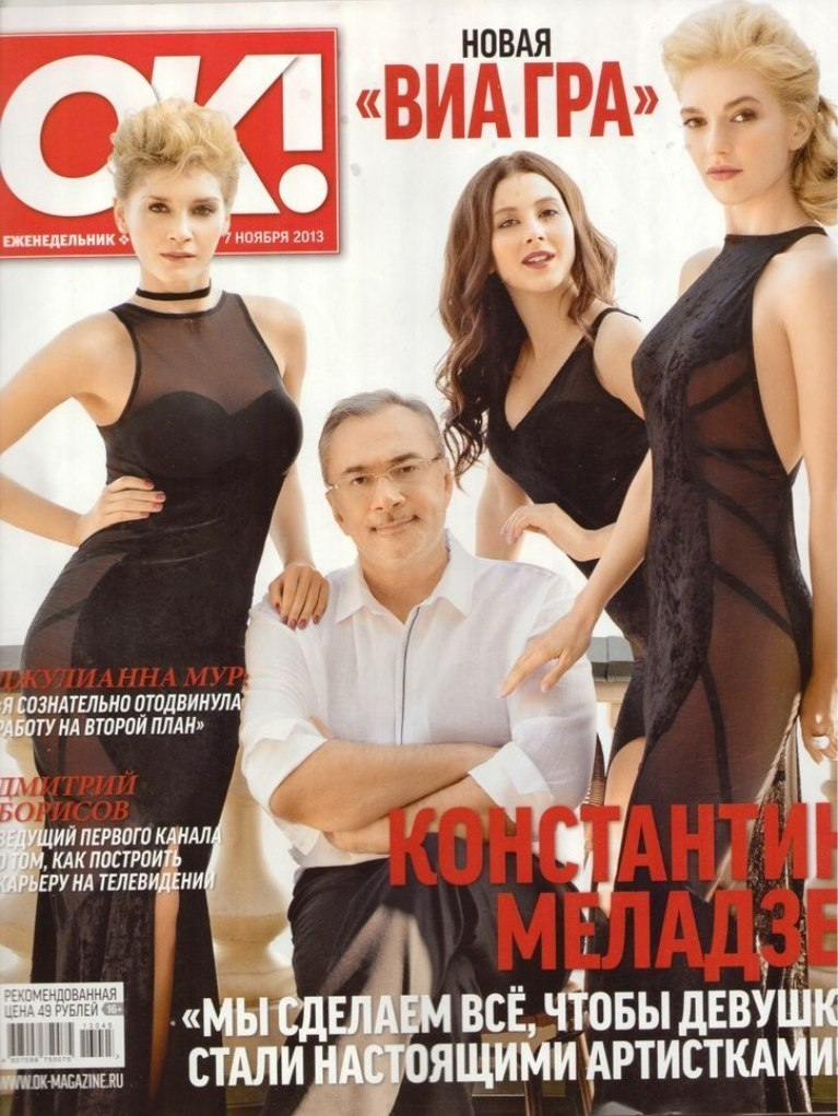"""Новая группа """"ВИА ГРА"""" и Константин Меладзе для журнала """"ОК!"""", ноябрь 2013"""