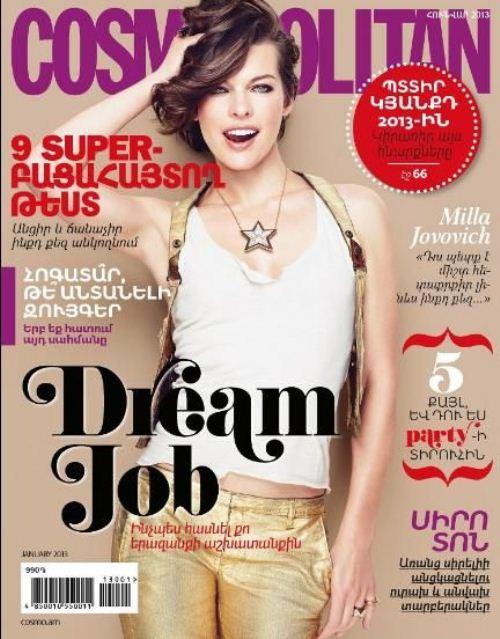 Милла Йовович на обложках журналов
