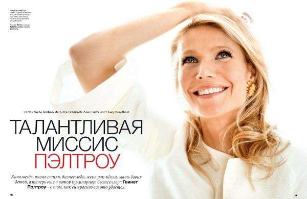 Гвинет Пэлтроу для Allure Russia, август 2013