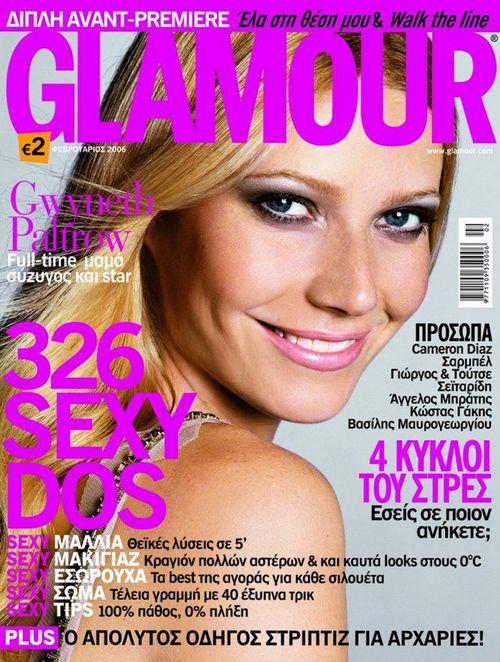 Гвинет Пэлтроу на обложках журналов