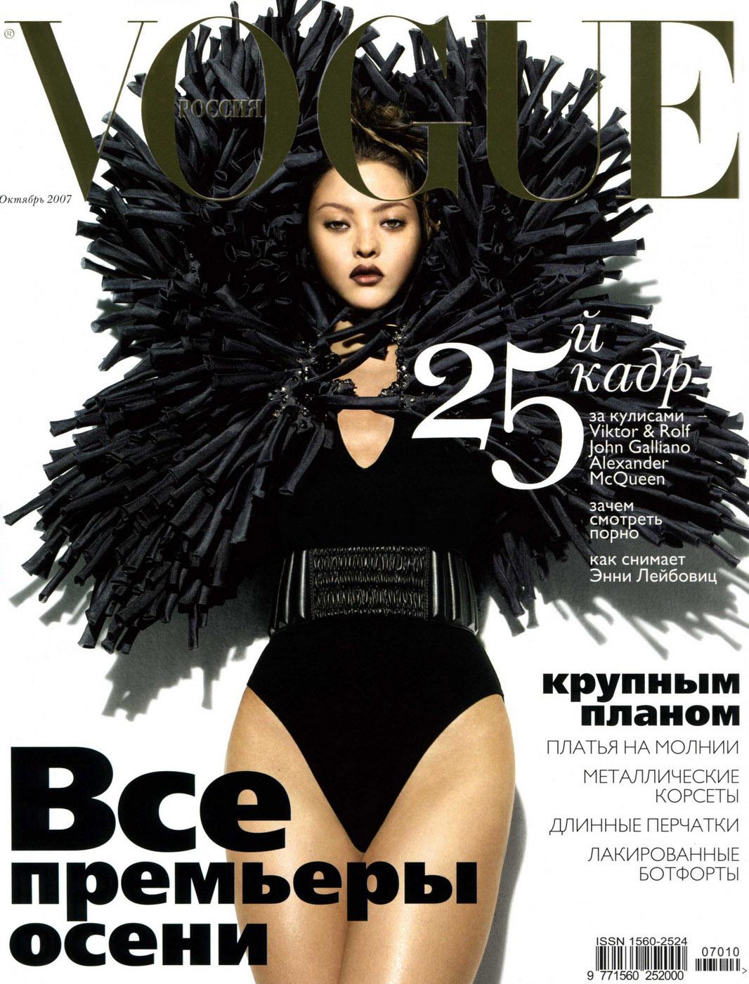 Девон Аоки на обложках журналов