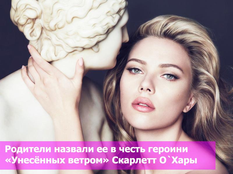 Звездные фишки Скарлетт Йоханссон