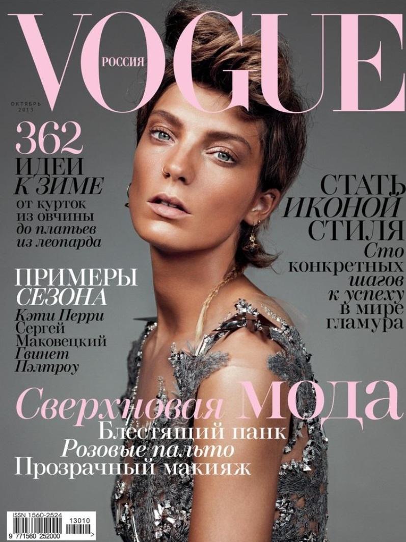 Дарья Вербова для VOGUE RU, октябрь 2013