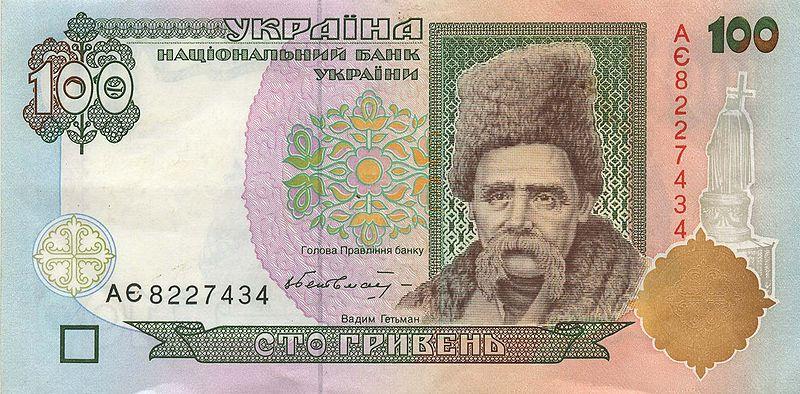Портрет Тараса Шевченко на украинских деньгах