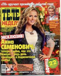 Анна Семенович на обложках журналов