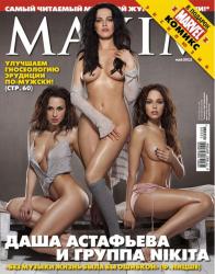 Даша Астафьева и Nikita в обновленном составе для Maxim
