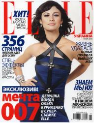 Ольга Куриленко в журнале «Elle» за ноябрь 2008 года