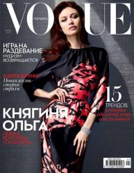 Ольга Куриленко для июльского номера журнала VOGUE Ukraine