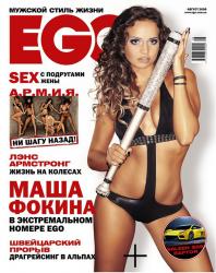 Маша Фокина в журнале EGO