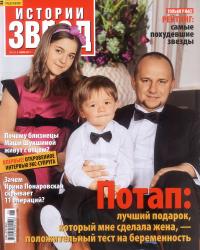 Потап и его семья для журнала Истории звезд