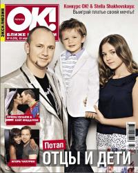 Потап и его дети для журнала ОК!