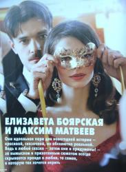 Лиза Боярская и Максим Матвеев для журнала Hello!
