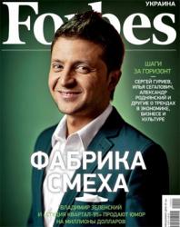 Нешуточные доходы Владимира Зеленского