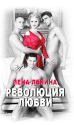 Лена Ленина на обложках своих книг