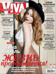 """Тина Кароль в фотосессии для журнала """"Vivа"""", сентябрь 2014"""