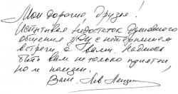 Автограф Льва Лещенка