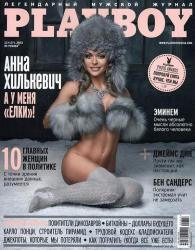Анна Хилькевич для Playboy, декабрь 2013